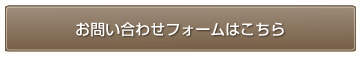 お問い合わせフォームはこちら