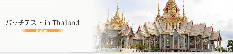 パッチテスト情報 in Thailand