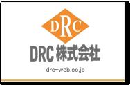 DRC株式会社